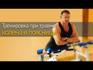 Тренировка при травме колена и поясницы - какие упражнения и как выполнять