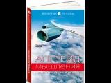 Ричард Паркс Кордок  Апгрейд мышления  Взгляд на бизнес с высоты 10 000 метров  Ауди...