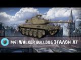 M41 Walker Bulldog - Эталон легкого танка World of Tanks!!!
