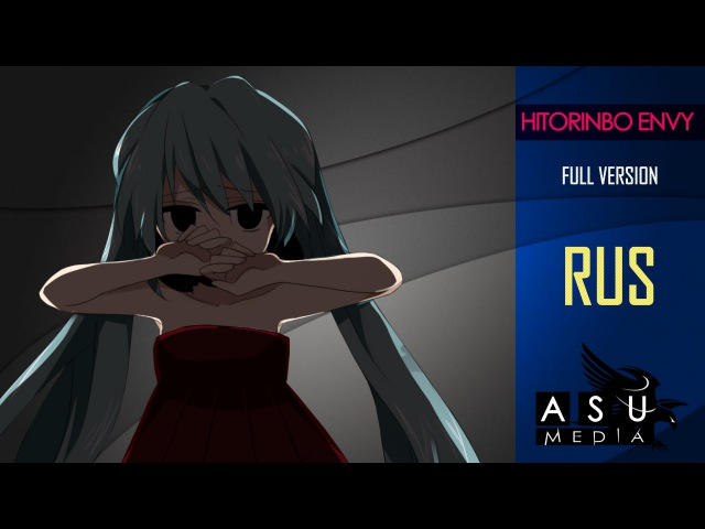 (|ASU DUB|) 【Raven】— Hitorinbo Envy (RUS)