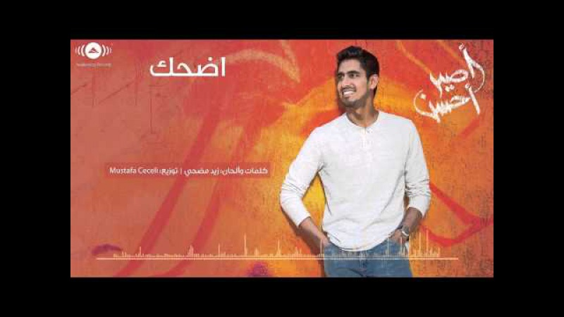 Humood AlKhudher حمود الخضر - اضحك | Edhak (Smile) | من ألبوم أصير_أحسن