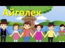 Айгөлек | Казахские детские песни | Kazakh Kids Song