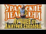 «Лучшее от Дмитрия Соколова» - Уральские пельмени