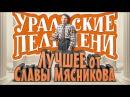 «Лучшее от Славы Мясникова» - Уральские пельмени