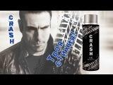 Парфюмерия Новинка для мужчин CRASH от CIEL parfum