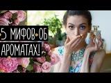 5 мифов о парфюмерии! Распространенные мифы об ароматах