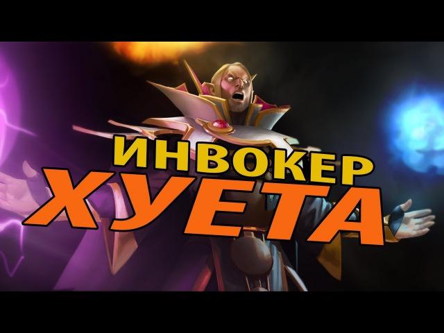 Глад Валакас - INVOKER (ПРОФИ)