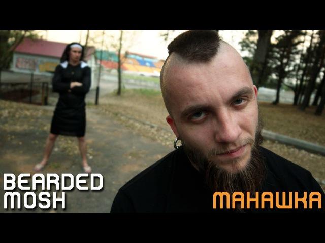 BEARDED MOSH - Манашка