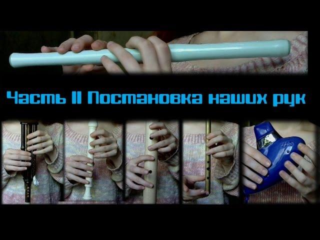 Как научиться играть на флейте. Часть 2. Постановка наших рук!