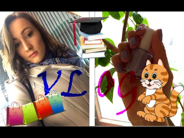 ВЛОГ: магистратура/ покусал кот/ покупки в Подружке/ Мстители | VanilllaMaria