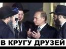 Гарант жидовской оккупации русофоб Путин и его Тора. НОДовцам обязательно к про ...