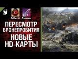 Пересмотр бронепробития и новые HD-карты - Легкий Дайджест №22 - Будь Готов [World of Tanks]