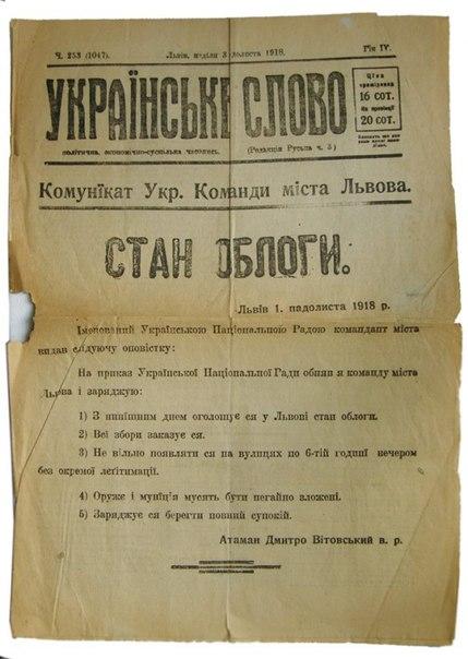 Картинки по запросу листопадова революція у львові 1918