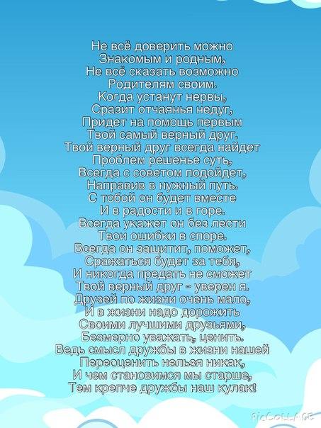Стих до слез про любимую подругу