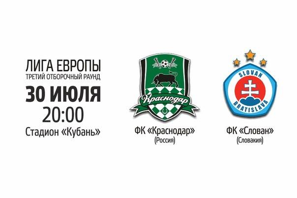 Краснодар – Слован Б. Квалификация Лиги Европы 2015/16