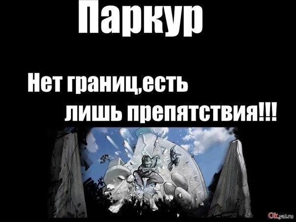 картинки паркур на аватарку: