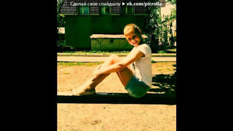 «ФотоСтатусы.рф» под музыку Lil POP feat Jmina Play - Я твой первый друг Ты мой лучший враг Я без тебя никак Ты без меня ни с ке