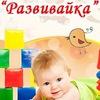 """""""РАЗВИВАЙКА""""- развивающие игрушки,детские товары"""