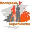 молодежь & Барабинск