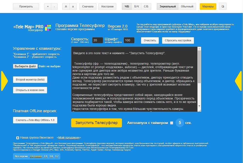 Tele May Pro скачать торрент - фото 3