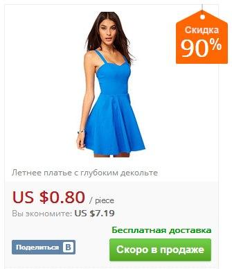 Каталог Дешевой Одежды Доставка