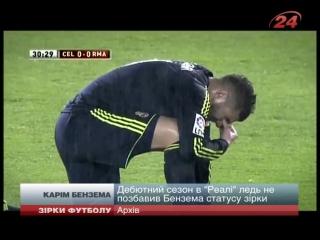 Зірки футболу- Карім Бензема — один з Бі-Бі-Сі – головного ударного тріо Реалу.ts