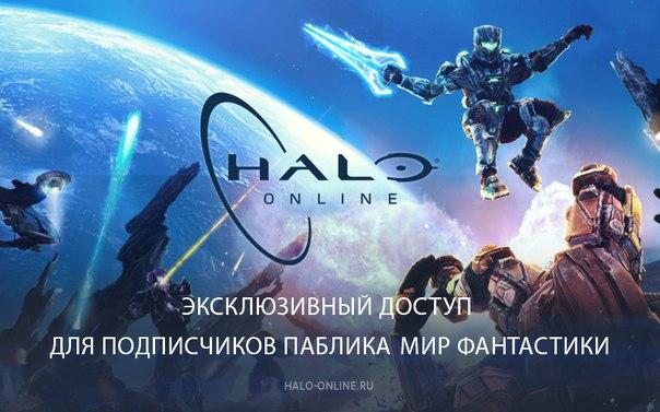 ключ на збт Halo Online.