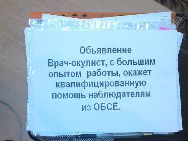 """ОБСЕ проверила места содержания отведенного оружия на Донбассе: наблюдатели не нашли двух """"Градов"""" террористов - Цензор.НЕТ 7739"""