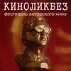 КИНОЛИКБЕЗ (фестиваль авторского кино)