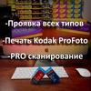 Фотолаборатория СКАНИМ.РФ