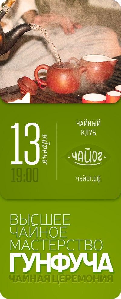Афиша Тамбов Высшее чайное мастерство - ГунФу Ча