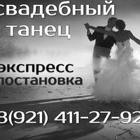 Свадебный первый танец жениха и невесты, уроки