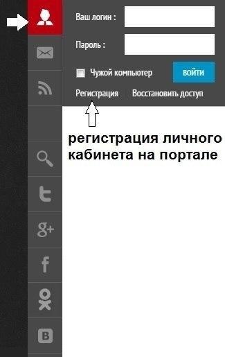 Форма регистрации на сайте http://altai-info.com/