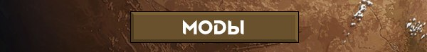 rimworld.ru/mods