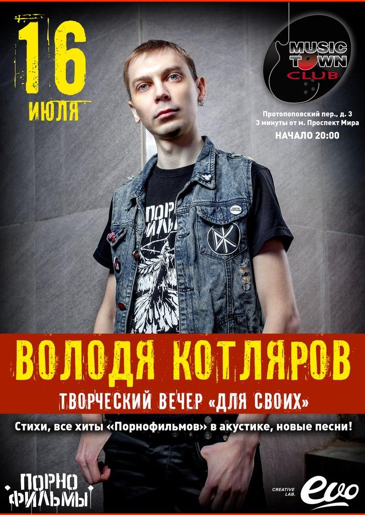 16 июля |  Творческий вечер Володи Котлярова |  Music Town