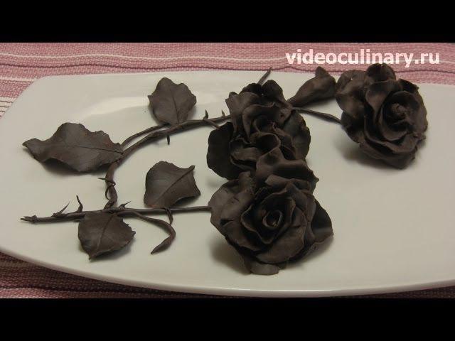 Шоколадные розы - Рецепт Бабушки Эммы