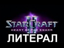 Литерал (Literal): StarCraft 2: Heart Of The Swarm
