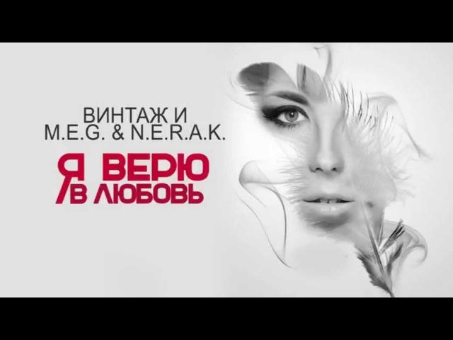 Аудио: Винтаж и M.E.G. N.E.R.A.K. - Я верю в любовь