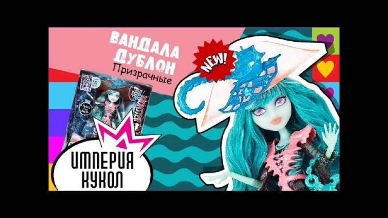 Обзор куклы Monster High - Vandala Doubloons Haunted - Вандала Дублонс Призрачные - CDC28 Review