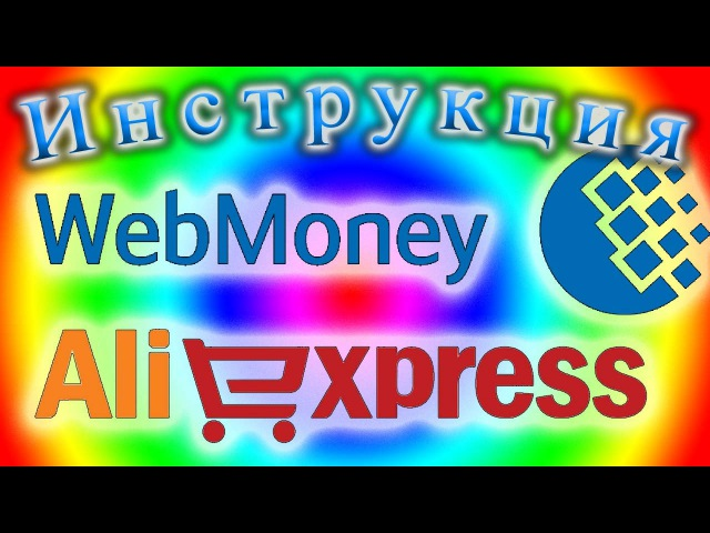 Как оплатить товар с помощью WebMoney