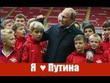 Мальчик признался в любви Путину