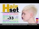 HAIR SET # 33 (растяжка цвета, цветовая баня, Nexxt, Стрижка женская, Руки-Крюки - ES, RU, GB)