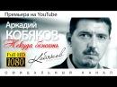 Аркадий КОБЯКОВ - Некуда бежать / HD 1080p