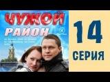 Чужой район 14 серия криминальный сериал