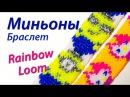Браслет Миньоны из м/ф Гадкий Я из Rainbow Loom Bands. Урок 56