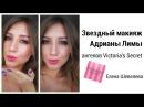 Макияж Адрианы Лимы - Adriana Lima Victoria's Secret Makeup Tutorial (with Lorac pro 2) визажист Елена Шевелева
