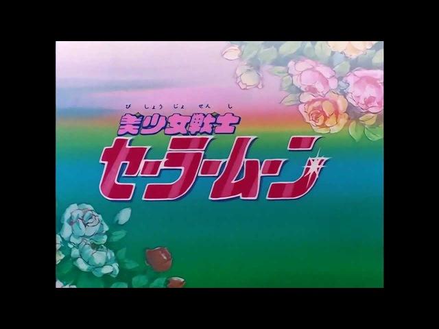 Sailor Moon OP 1 ~ Classic 1080p HD