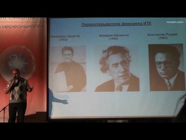 Транскоммуникация - техническая связь с Тонким миром