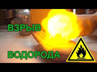 Видео по водород своими руками фото