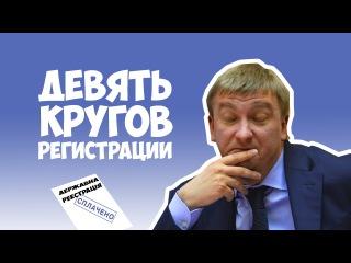Девять кругов регистрации. Министерство юстиции Украины